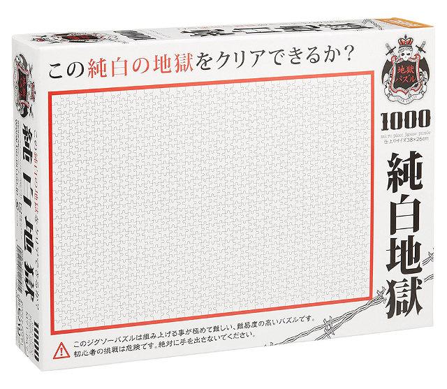 puzzel bestaat uit 1000 witte stukjes